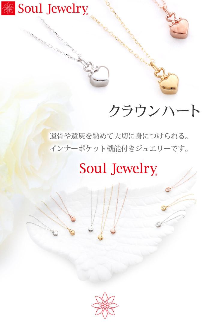 遺骨ペンダント Soul Jewelry クラウンハート Pt900 プラチナ