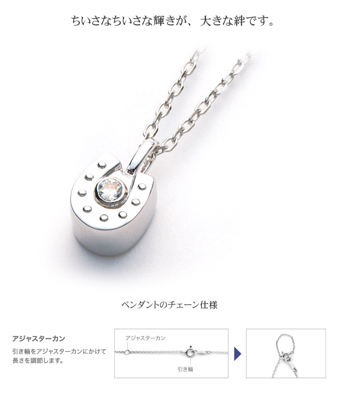 遺骨ペンダント Soul Jewelry ホースシュー K18ホワイト