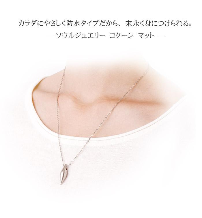 遺骨ペンダント Soul Jewelry コクーン マット チタン
