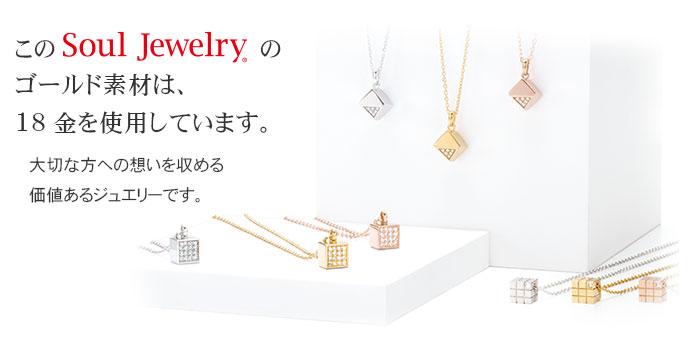 遺骨ペンダント Soul Jewelry クレスト K18ホワイト