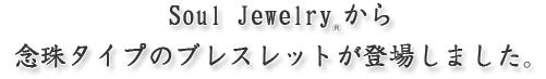 Soul Jewelryから念珠タイプのブレスレットが登場しました