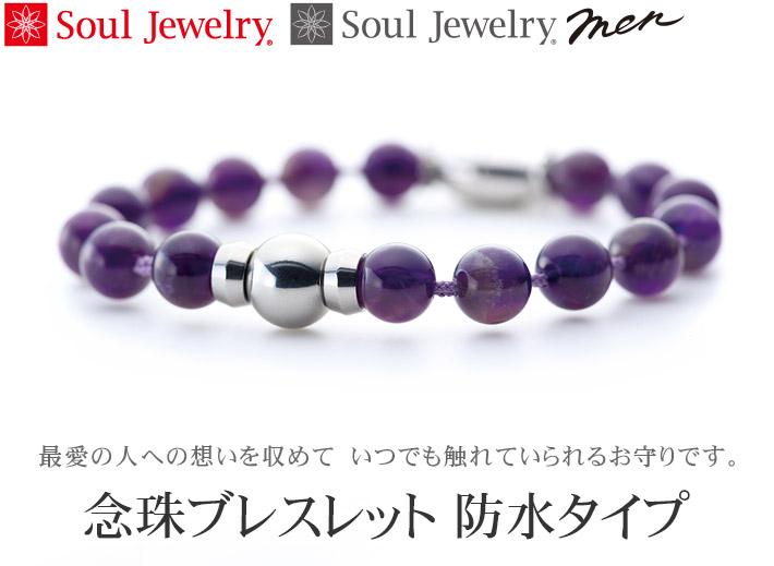 遺骨ペンダント Soul Jewelry 念珠ブレスレット 防水タイプ 遺骨アクセサリー