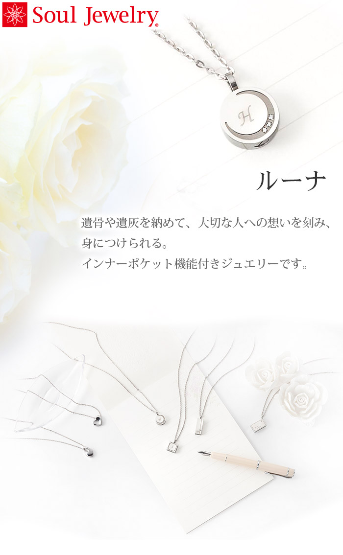 遺骨ペンダント Soul Jewelry ルーナ ステンレス