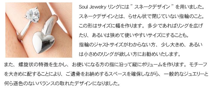 遺骨ペンダント Soul Jewelry リング ハート シルバー925 遺骨アクセサリー