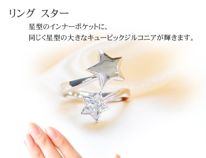 遺骨ペンダント Soul Jewelry リング スター シルバー925 遺骨アクセサリー