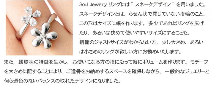 遺骨ペンダント Soul Jewelry リング フラワー シルバー925 遺骨アクセサリー