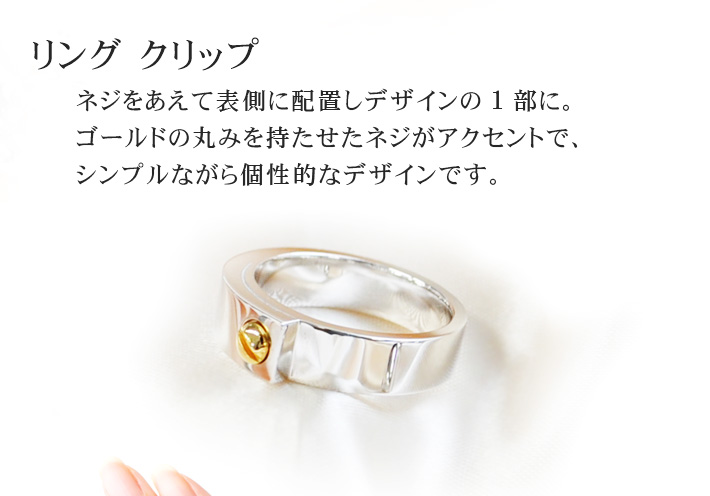 遺骨ペンダント Soul Jewelry リング クリップ シルバー925 遺骨アクセサリー