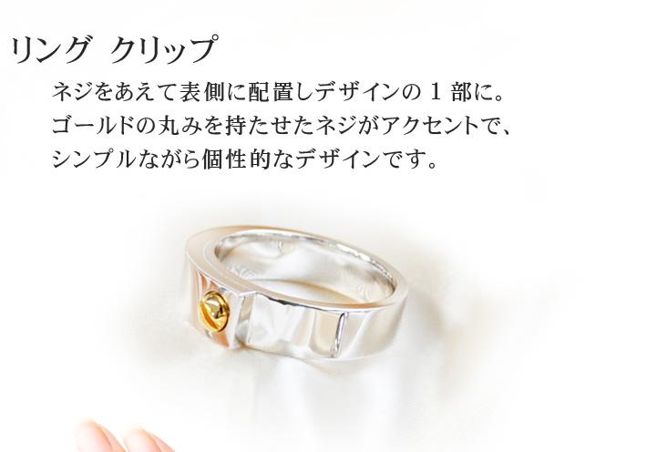 遺骨ペンダント Soul Jewelry リング クリップ 刻印タイプ シルバー925 遺骨アクセサリー