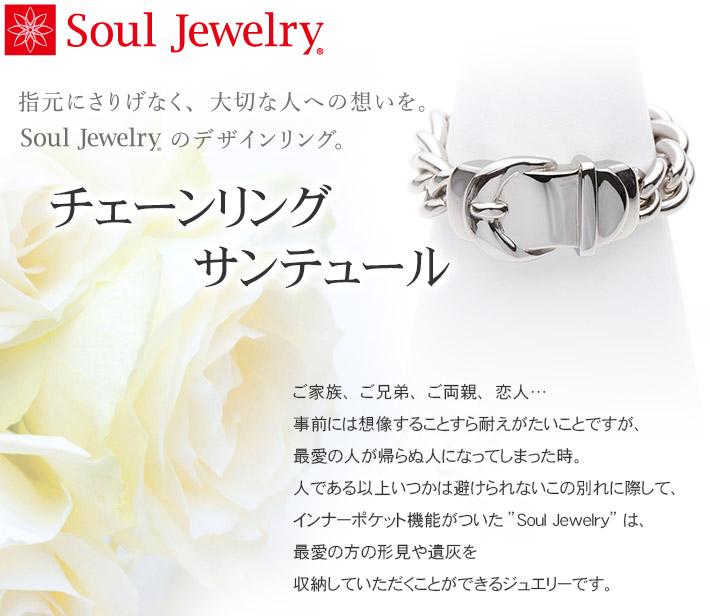 遺骨ペンダント Soul Jewelry チェーンリング サンテュール シルバー925 遺骨アクセサリー