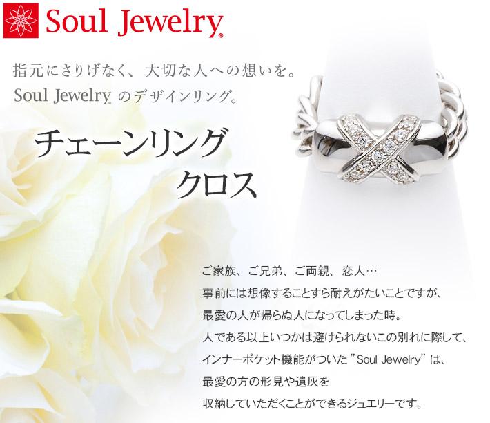 遺骨ペンダント Soul Jewelry チェーンリング クロス シルバー925 遺骨アクセサリー