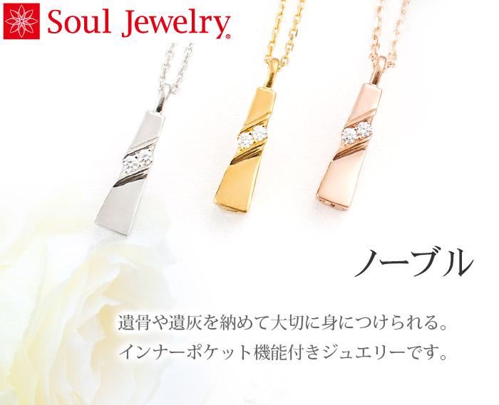遺骨ペンダント Soul Jewelry ノーブル K18ホワイト