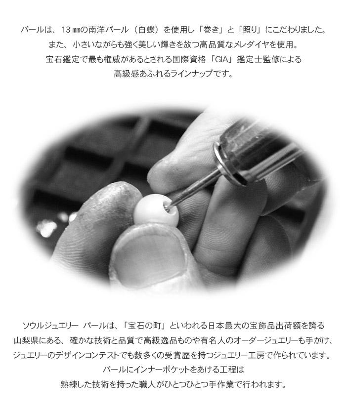 遺骨ペンダント Soul Jewelry チタン パール&パピヨン 南洋パール(白蝶)