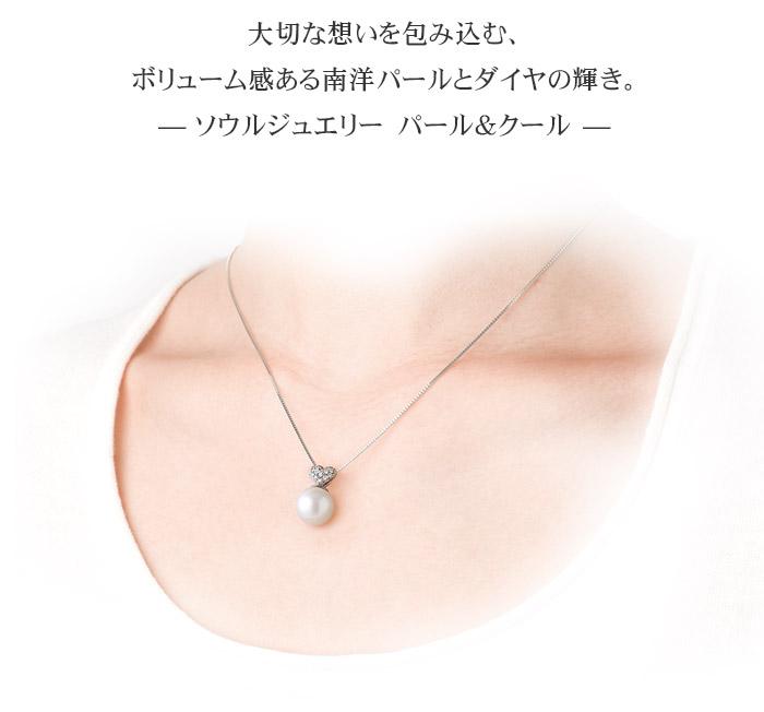 遺骨ペンダント Soul Jewelry チタン パール&クール 南洋パール(白蝶)
