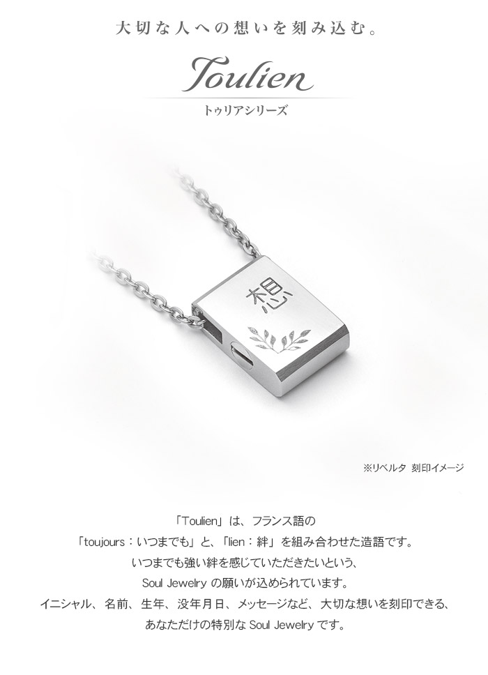 遺骨ペンダント Soul Jewelry Toulien トゥリアシリーズ 『リベルタ』ステンレスタイプ