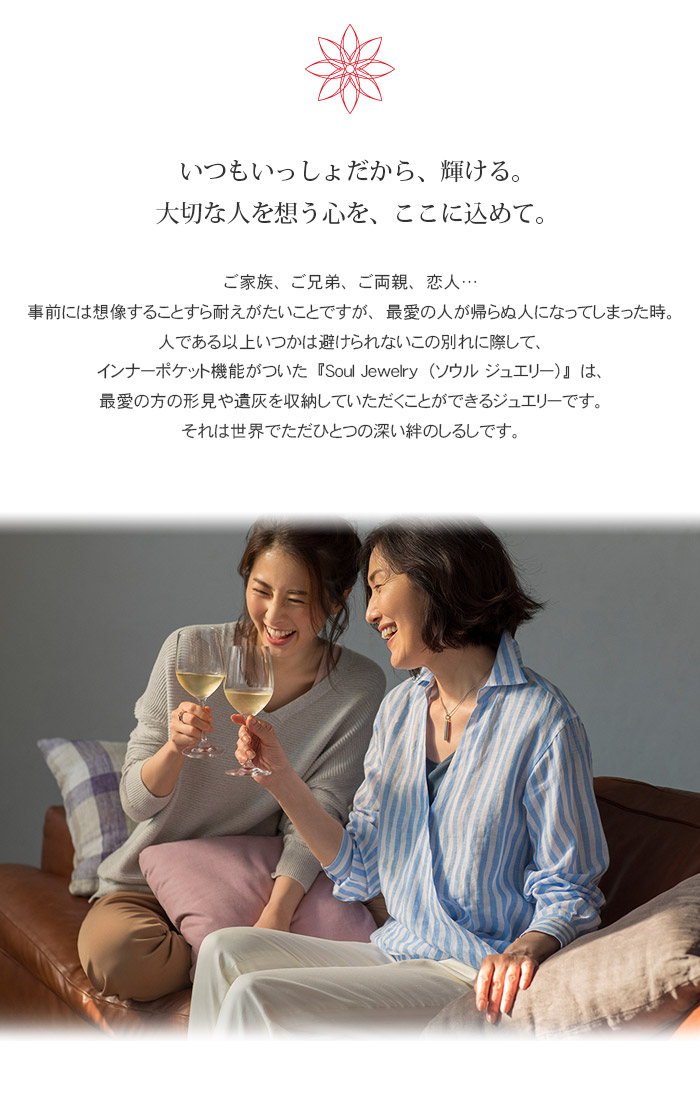 遺骨ペンダント Soul Jewelry Toulien トゥリアシリーズ 『カリタ』チタンタイプ