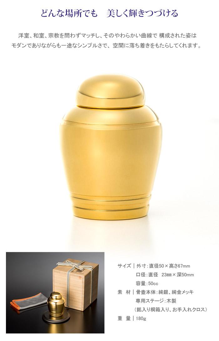 シンプルモダン純銀ゴールド