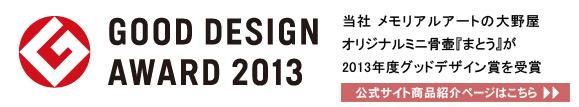 当社メモリアルアートの大野屋オリジナルミニ骨壺『まとう』が2013年度グッドデザイン賞受賞 公式サイト商品紹介ページへ