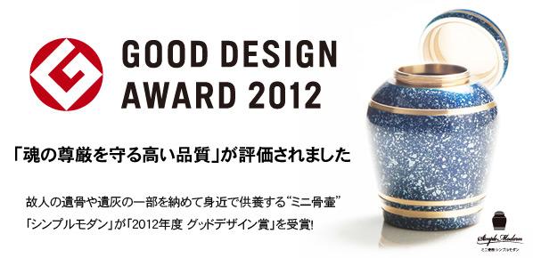 """故人の遺骨や遺灰の一部を納めて身近で供養する""""ミニ骨壷""""「シンプルモダン」が「2012年度 グッドデザイン賞」を受賞!「魂の尊厳を守る高い品質」が評価されました"""