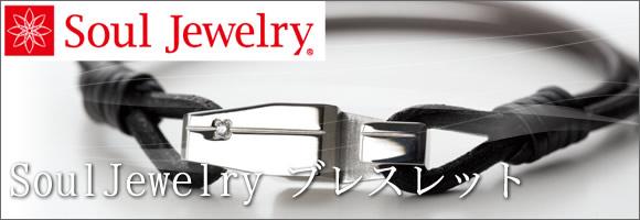 遺骨ペンダント・アクセサリーのブランド Soul Jewelry 【ソウルジュエリー】のブレスレット