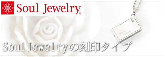 遺骨ペンダント・アクセサリーのブランド Soul Jewelry 【ソウルジュエリー】の刻印できるアクセサリー