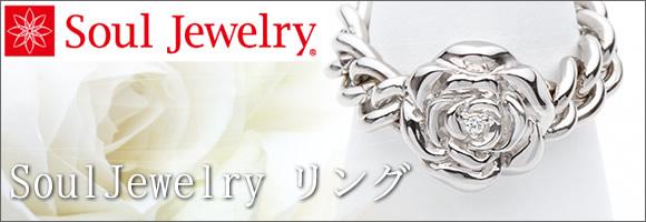 Soul Jewelry リング 遺骨を入れられる指輪。刻印ができるタイプも